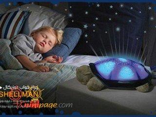 چراغ خواب لاک پشت شل من با قیمت عالی 29000 هزار تومان
