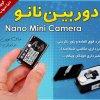 خرید دوربین مینی دی وی ( نانو کمرا ) اصل با قابلیت عکسبرداری و فیلمبرداری