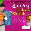 خرید ارزان اینترنتی پد زیر بغل ضد عرق Underarm Shields