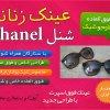 خرید عینک آفتابی شنل عینک آفتابی chanel جدیدترین عینک