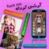 خرید اینترنتی گوشی لمسی کودک تاچ می Touch Me تام سخنگو