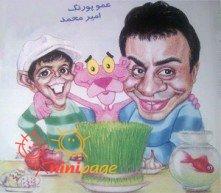 عمو عید را تبریک می گوید