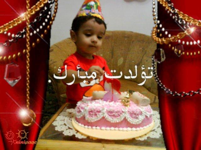 تولد دوسالگی  پسرم