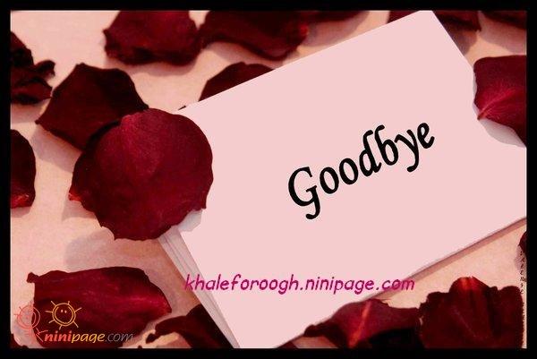 خداحافظ تا ... !