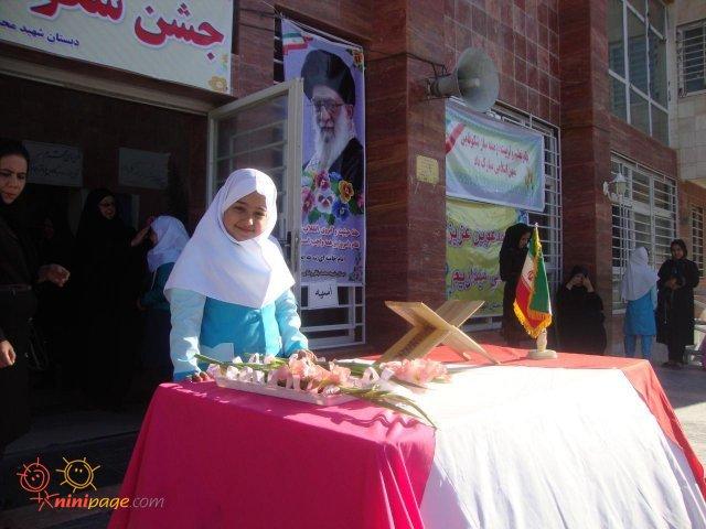 فائزه  مهر 94