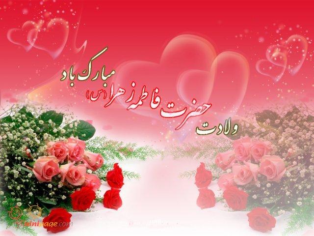 ای گل زیبای خلقت روزت مبارک