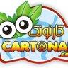 کارتونک - کارتونی با حضور کودک